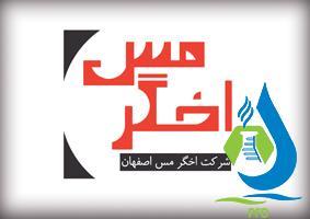 اخگر مس اصفهان