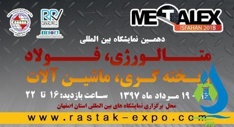 حضور شرکت پایش فرایند دقیق آزمون در نمایشگاه بین المللی متالورژی و فولاد اصفهان مرداد ۹۷