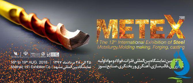 حضور شرکت پایش فرآیند دقیق آزمون در دوازدهمین نمایشگاه بین المللی فلزات مشهد (METEX)