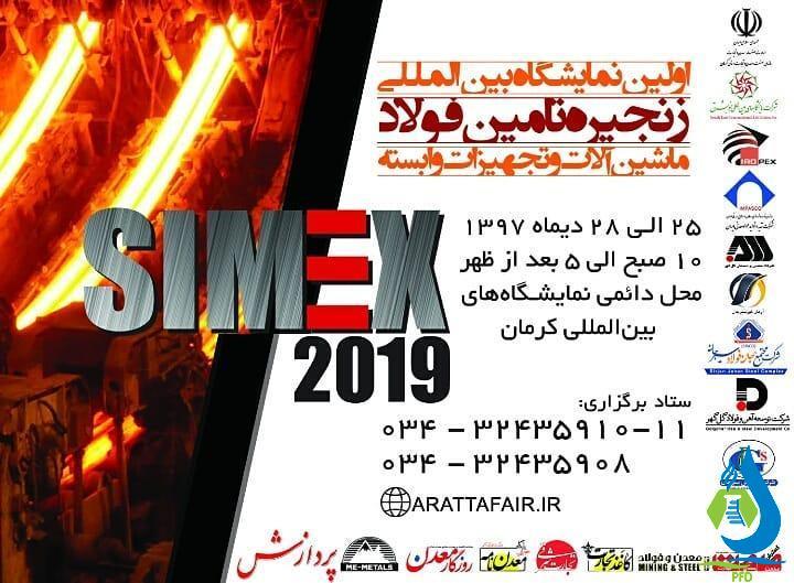 حضور شرکت پایش فرایند دقیق آزمون در اولین نمایشگاه بین المللی زنجیره تأمین فولاد، ماشین آلات و تجهیزات وابسته، استان کرمان (SIMEX 2019)