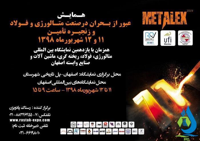 حضور شرکت فنی مهندسی پایش فرآیند دقیق آزمون در یازدهمین نمایشگاه بین المللی فولاد و متالورژی اصفهان ۹۸