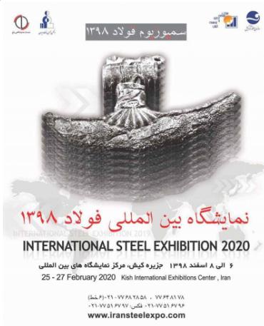 حضور در ۲۲ امین سمپوزیوم و نمایشگاه فولاد کیش مهر ۹۹ (معوقه اسفند ۹۸)